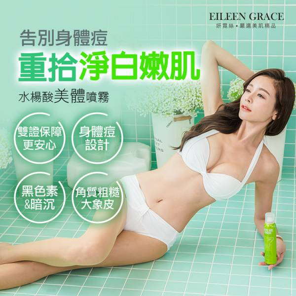 [only available in Taiwan] EILEEN GRACE Give Me Back Body Acne Spray 180ml