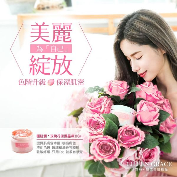 Eileen Grace Moisturize Rose Jelly Mask 300ml 玫瑰精油、純露、花瓣三合一、吉拉索蘆薈、舒緩敏感肌膚 曬後修護 保溼透亮