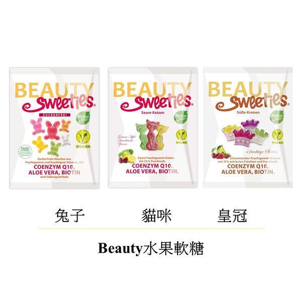 Beauty Sweeties 水果軟糖 【優惠價不提供刷卡】 Beauty Sweeties 水果軟糖