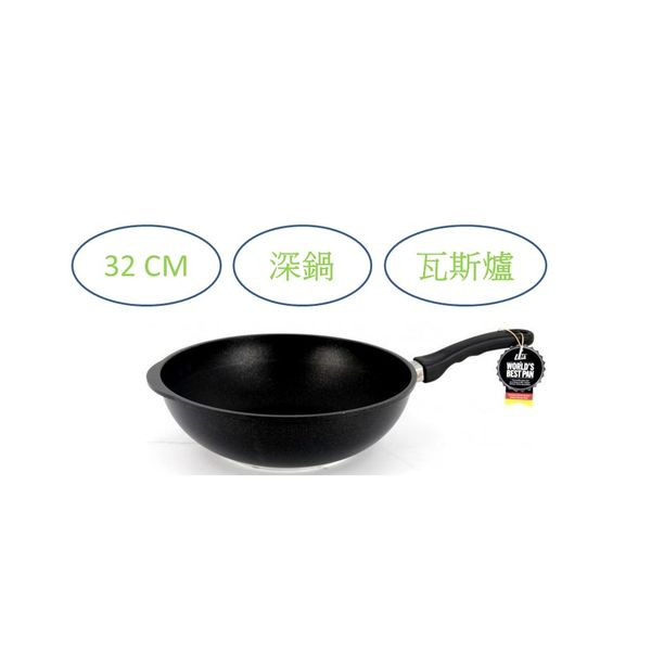 預購 AMT 1032 中華炒鍋32公分 不沾鍋 AMT 728 不沾鍋 平底鍋 深炒鍋 28公分