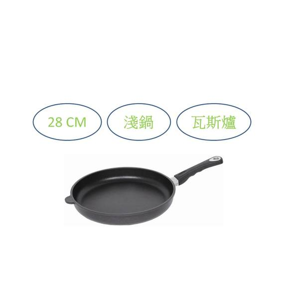 德國版 AMT 528 平底淺鍋28公分 不沾鍋 AMT 不沾鍋 平底鍋