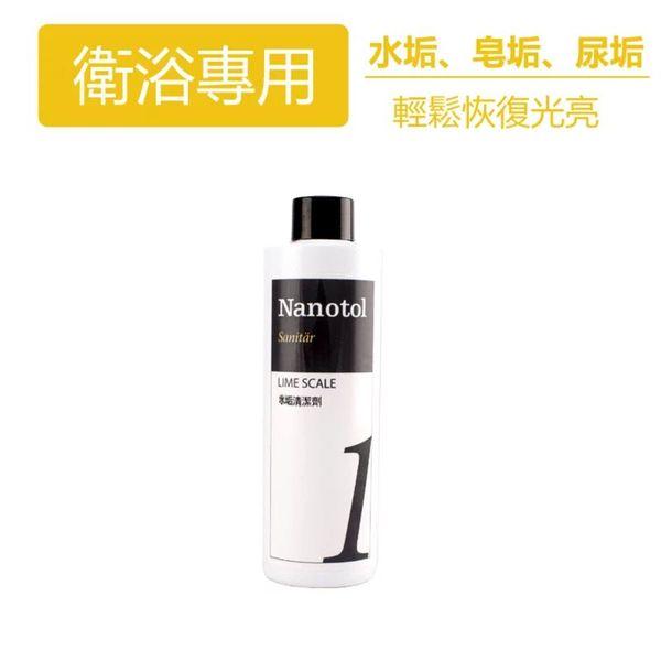 Nanotol 水垢清潔劑250ml