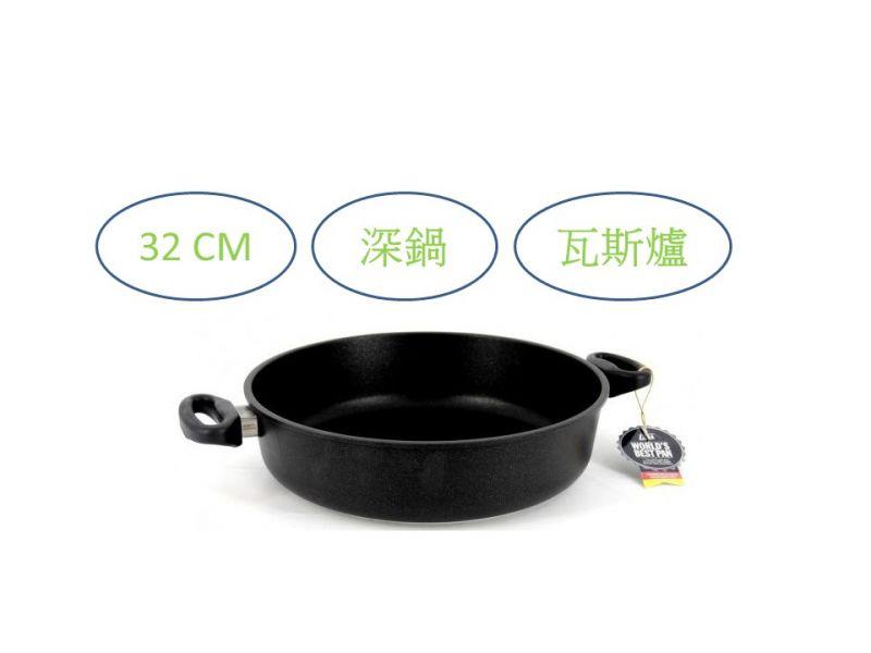 AMT 832 深炒鍋32公分 不沾鍋 AMT 832 不沾鍋 平底鍋 深炒鍋 28公分
