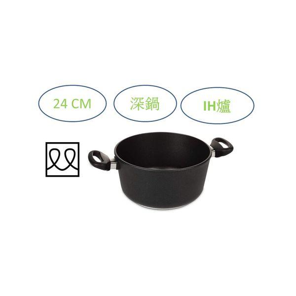 AMT I-924 雙耳深鍋24公分 不沾鍋 (適用IH爐電磁爐)  AMT
