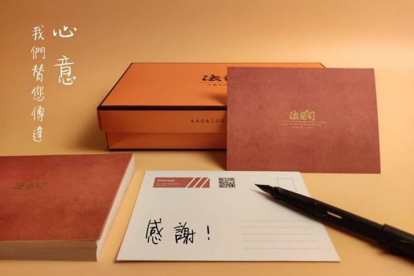 心意-祝福明信片代寫(30字內) 法蘭司,明信片,送禮,中秋禮盒,年節禮盒,送禮服務