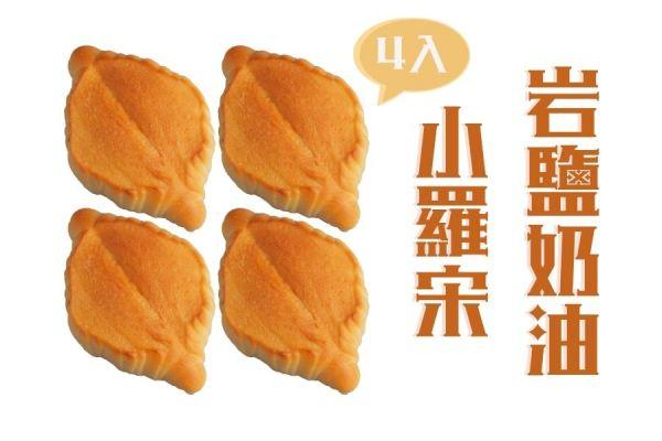 岩鹽奶油小羅宋(4入) 羅宋,羅頌,奶油羅頌,奶油羅宋,法蘭司烘焙,台北