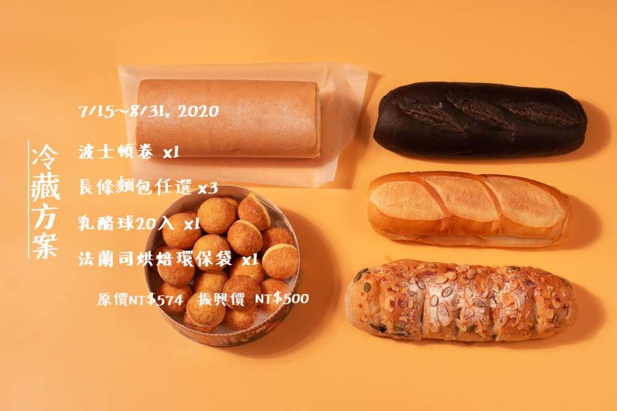 振興券500元-A套組 振興券,三倍振興券,維也納牛奶麵包,乳酪球,波士頓卷,台北,振興,法蘭司烘焙