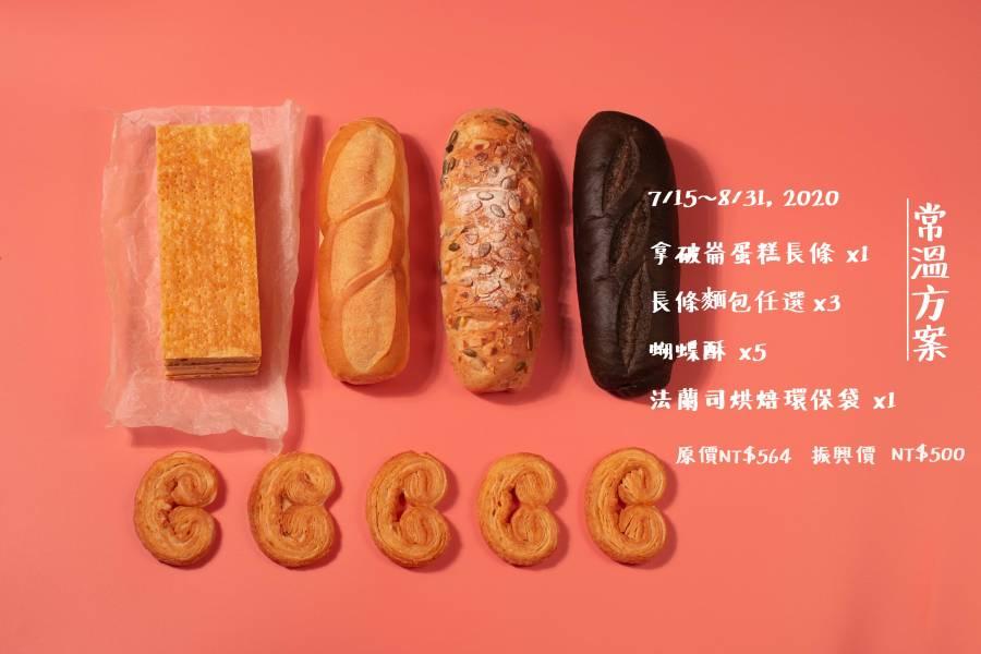 振興券500元-B套組 振興券,三倍振興券,維也納牛奶麵包,乳酪球,波士頓卷,台北,振興,法蘭司烘焙
