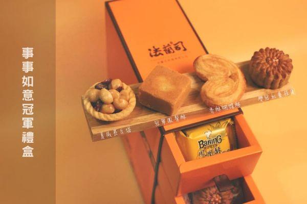 中秋新意-事事如意禮盒(含運) 法蘭司烘焙,冠軍金獎,鳳梨酥,冠軍漢餅,夏威夷豆塔,蝴蝶酥,中秋送禮禮盒,事事如意,台北伴手禮,伴手禮