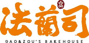 法蘭司烘焙丨台北溫馨烘焙坊-維也納牛奶麵包創始店-超人氣宅配團購伴手禮