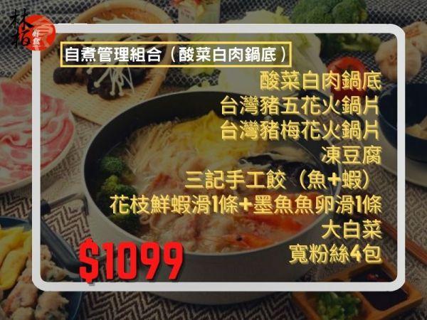 自煮管理 -酸菜白肉