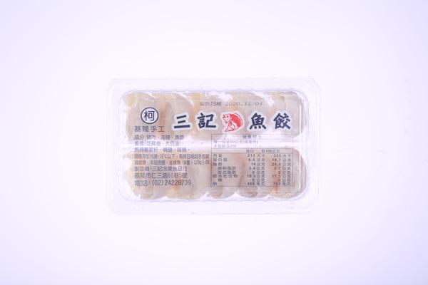 基隆三記手工魚餃