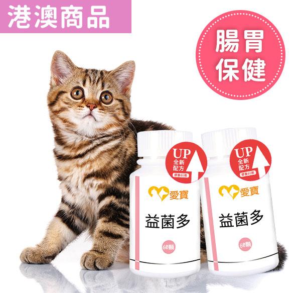 貓貓-益菌多2入組60顆/瓶 寵物保健食品,愛寶 寵物,寵物,貓咪健康食品,貓貓,貓貓拉肚子,貓貓吐,貓貓腸胃,貓貓反胃,貓貓吐酸水