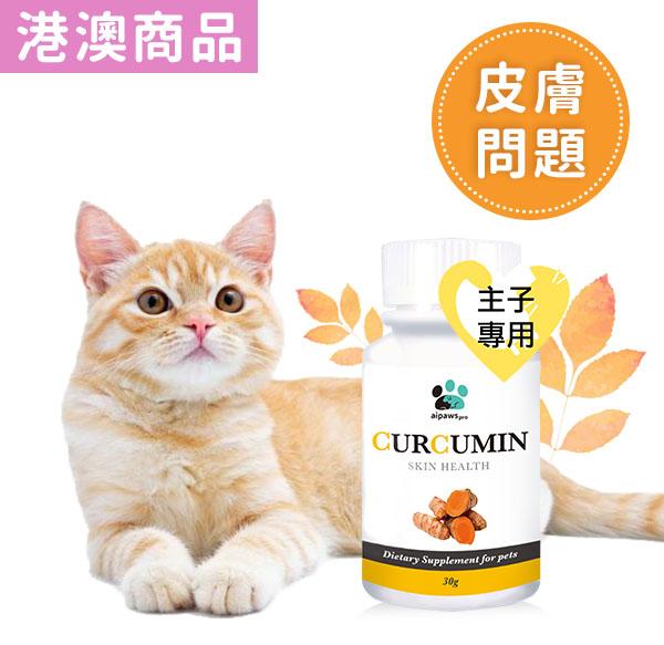 貓貓-樂膚寶30g/瓶 寵物保健食品,愛寶 寵物,寵物,貓貓,舔腳,抓癢,皮膚症狀,薑黃,樂膚寶,貓貓皮膚病保健食品