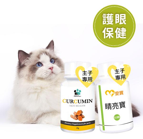 貓貓護眼保健-睛綻組合 寵物保健食品,愛寶 寵物,寵物,貓咪健康食品,貓,貓咪眼睛,葉黃素,貓咪眼睛保健食品,睛亮,貓咪角膜炎