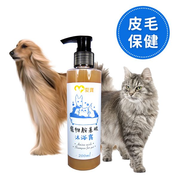 醫美級犬貓適用 - 寵物胺基酸沐浴露200ml/瓶 愛寶 寵物,寵物,狗狗,貓,舔腳,抓癢,皮膚症狀,濕疹,寵物沐浴露,寵物洗劑