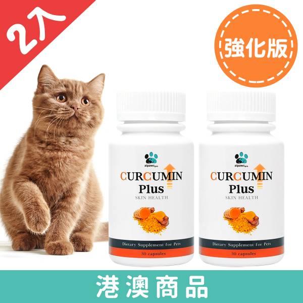貓貓-新樂膚寶plus30顆/瓶2入組 樂膚寶,貓 皮膚病,貓咪 皮膚病,貓咪 保健 食品,貓咪 營養品,貓咪 抓癢,貓 濕疹,貓 毛囊炎,貓 掉毛,貓毛 突然 禿一塊