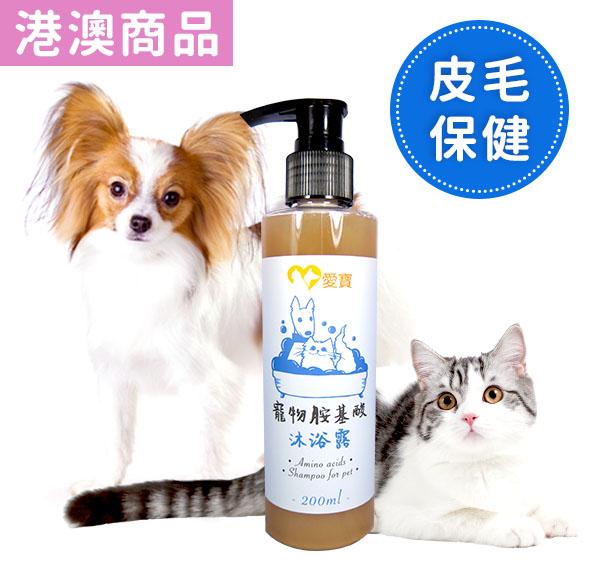 醫美級犬貓適用 - 寵物胺基酸沐浴露200ml/瓶 寵物,狗狗,貓貓,舔腳,抓癢,皮膚症狀,黴菌,濕疹,趾間炎,毛囊蟲,過敏發炎