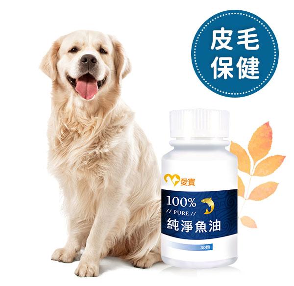 狗狗 - 100%PURE 純淨魚油 寵物保健食品,愛寶 寵物,魚油,狗 魚油,皮毛保健,幫助排便,狗 保健食品,便祕,寵物魚油,狗狗健康食品