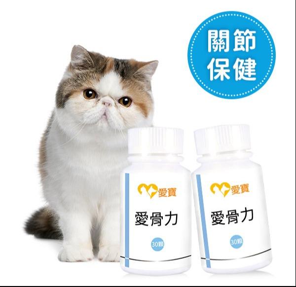 貓貓-愛骨力30顆/瓶2入 寵物,貓貓,貓關節,貓骨質疏鬆, 貓關節炎,寵物保健食品,愛寶 寵物,愛骨力,寵物保健,愛寶