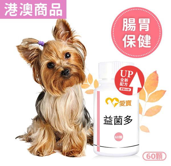 狗狗-益菌多60顆/瓶 寵物保健食品,愛寶 寵物,寵物,狗狗健康食品,狗狗,狗狗拉肚子,狗狗吐,狗狗腸胃,狗狗反胃,狗狗吐酸水
