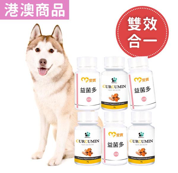 狗狗雙效組合-20kg大犬適用30g/瓶 寵物,狗狗,狗皮膚,狗濕疹