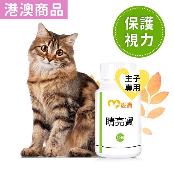 貓貓-睛亮寶60顆/瓶 寵物,貓,白內障,貓咪眼睛,葉黃素