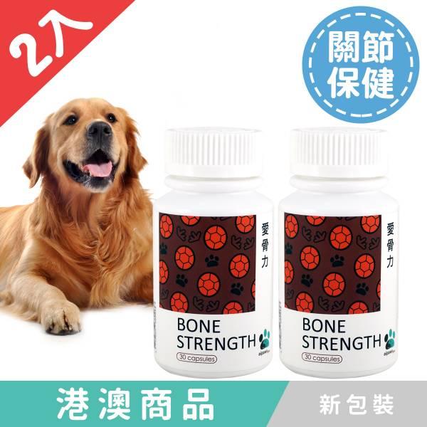 狗狗-愛骨力30顆/瓶2入組 寵物保健食品,愛寶 寵物,寵物,狗狗健康食品,關節,狗骨質疏鬆, 狗關節炎,愛骨力,寵物保健,狗保健食品.龜鹿雙寶,腎臟保健