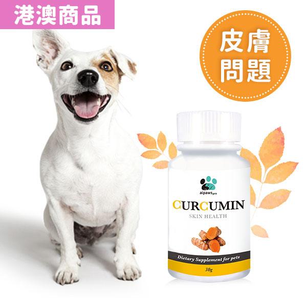 狗狗-樂膚寶30g/瓶 寵物保健食品,愛寶 寵物,寵物,狗狗,舔腳,抓癢,皮膚症狀,薑黃,樂膚寶,狗狗皮膚病保健食品