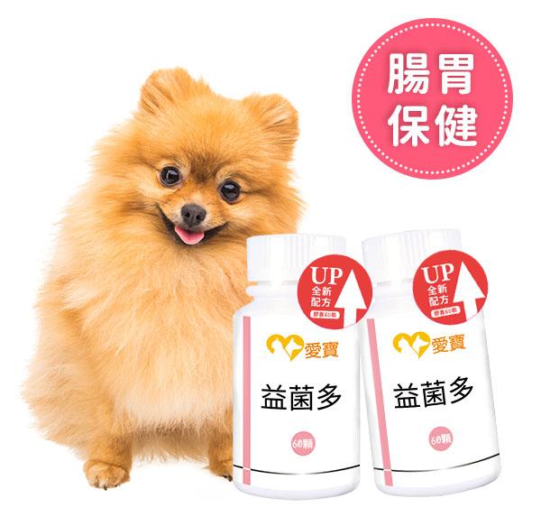 狗狗-益菌多2入組60顆/瓶 寵物保健食品,愛寶 寵物,寵物,狗狗健康食品,狗狗,狗狗拉肚子,狗狗吐,狗狗腸胃,狗狗反胃,狗狗吐酸水