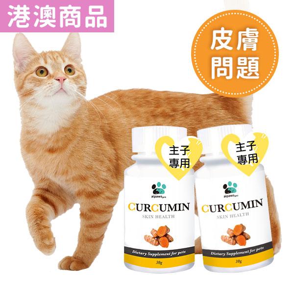 貓貓-樂膚寶30g/瓶2入組 寵物保健食品,愛寶 寵物,寵物,貓貓,舔腳,抓癢,皮膚症狀,薑黃,樂膚寶,貓貓皮膚病保健食品