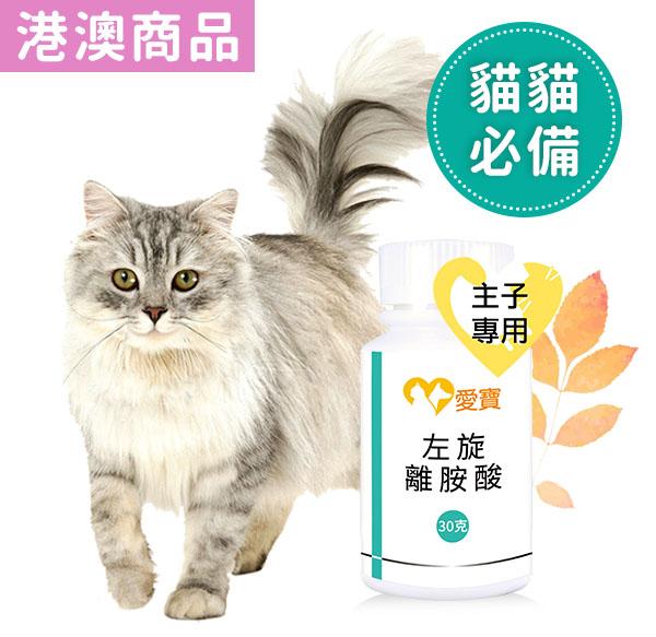 貓貓必備保健聖品-左旋離胺酸30g/瓶  寵物,貓貓,離胺酸,牛磺酸,保健品,寵物保健,愛寶寵物,寵物保健食品,左旋離胺酸
