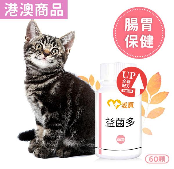 貓貓-益菌多60顆/瓶 寵物,貓貓,貓咪吐,貓咪拉肚子