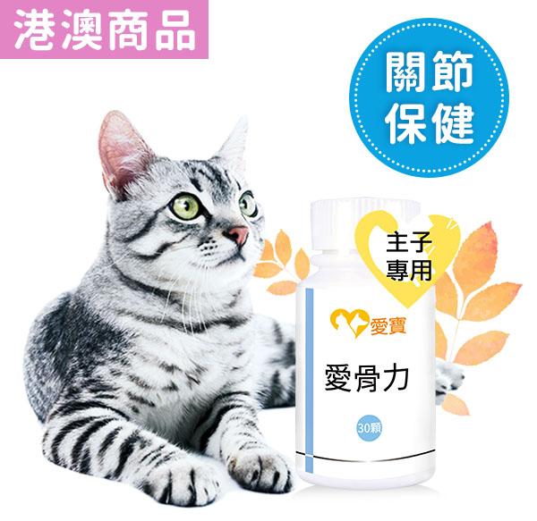 貓貓-愛骨力30顆/瓶 寵物,貓貓,貓關節,貓骨質疏鬆, 貓關節炎