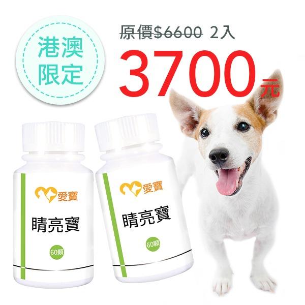 狗狗-睛亮寶2入組60顆/瓶 寵物,狗狗,白內障,狗狗眼睛,葉黃素