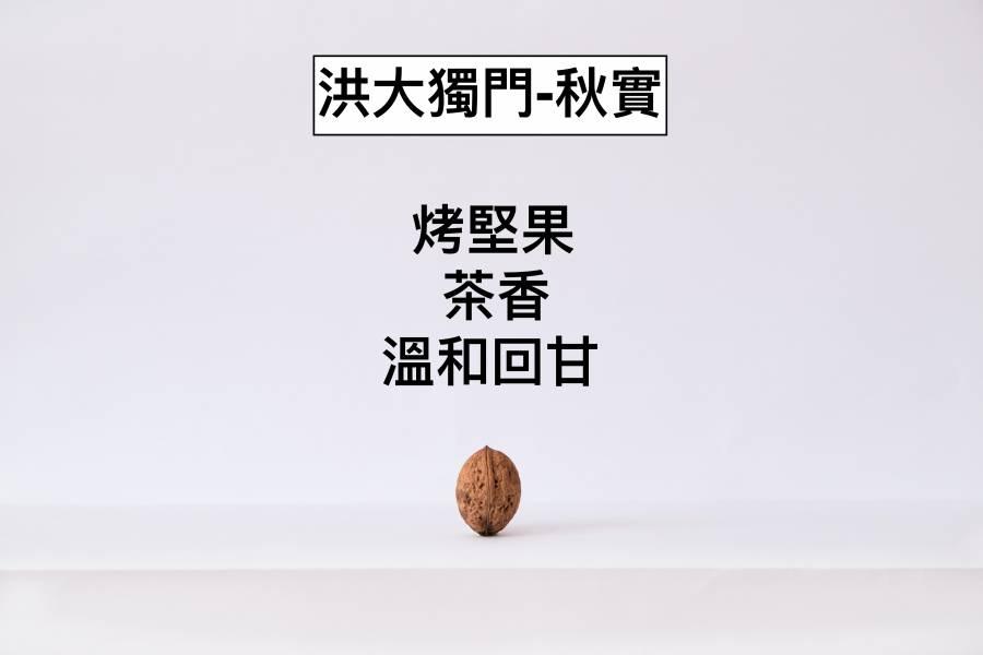 洪大師獨門-秋實 咖啡豆,掛耳包,秋實