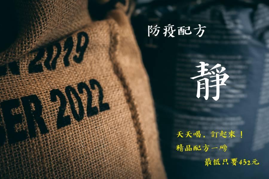 防疫配方-靜(超優惠) 防疫咖啡,精品咖啡,咖啡豆,掛耳包