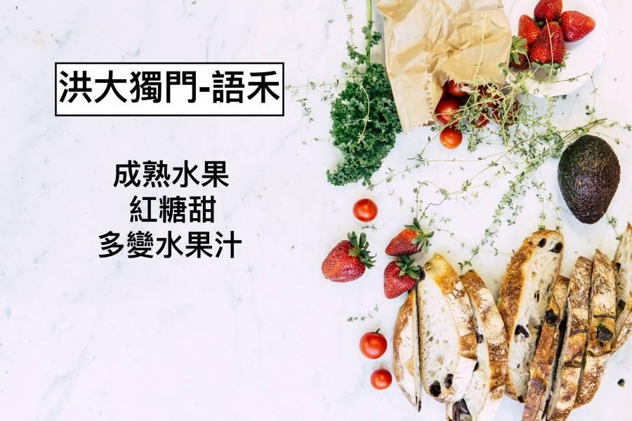 洪大師獨門-語禾 精品咖啡,咖啡豆,掛耳包,義式機