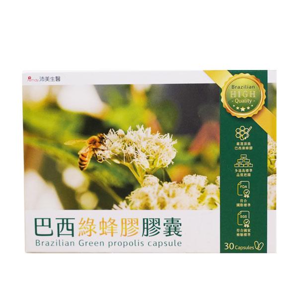 Dr.沛思巴西綠蜂膠膠囊 蜂膠,綠蜂膠,巴西綠蜂膠,蜂膠膠囊,綠蜂膠膠囊