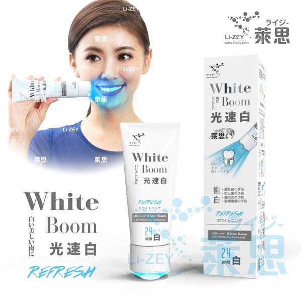 Li-ZEY萊思 藍光 光速白牙膏 -極致強效齒白系列(附贈加強專利美齒燈)