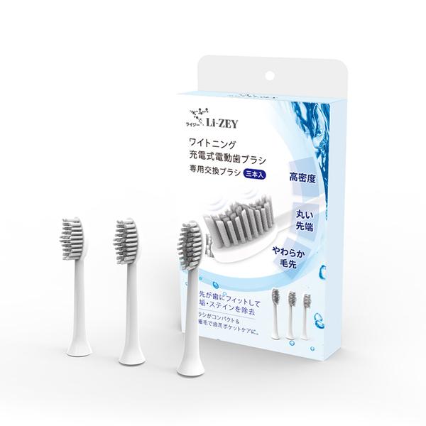 萊思 淨白音波電動牙刷 - 專用淨白刷頭