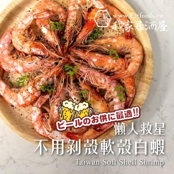急凍活水初飼軟殼白蝦(250g/盒)