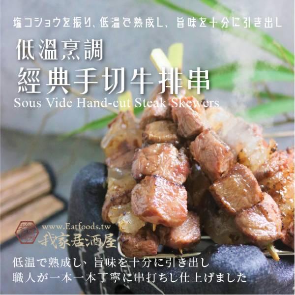舒肥經典手切牛排串(3串/包 ) 舒肥熟成牛排棒組(三入/包),只要簡單加熱即可食用,搭餐,配酒,下酒,宵夜