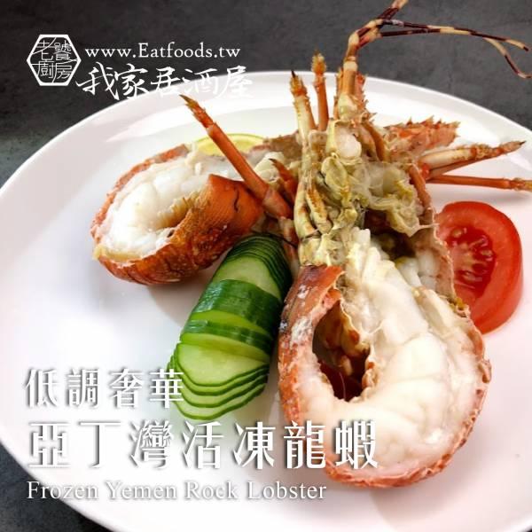 亞丁灣活凍龍蝦(150/200/半隻)