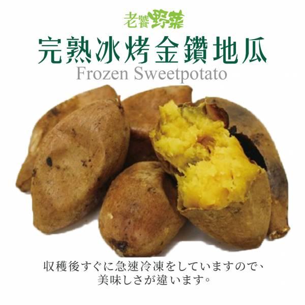 完熟冰烤金鑽地瓜(250g/包)