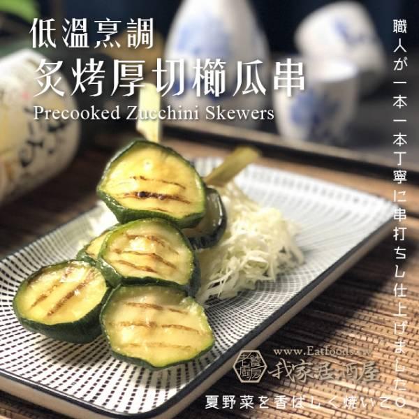 舒肥炙烤厚切櫛瓜串(2串/包 )