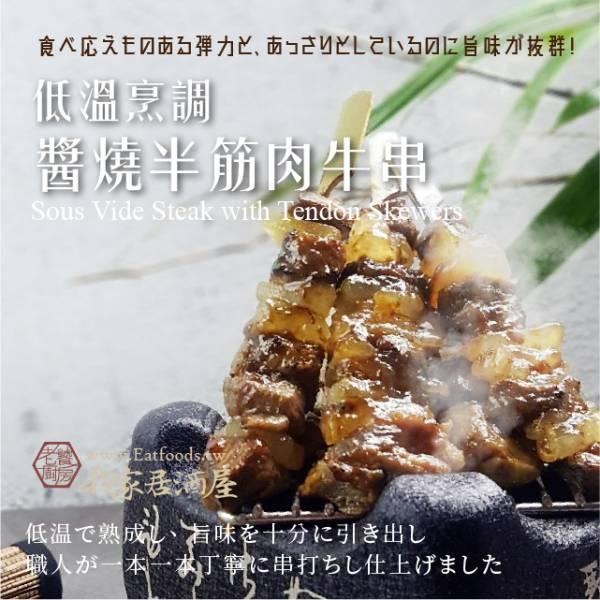 舒肥醬燒半筋肉牛串(3串/包 ) 牛排,牛排串,半筋半肉,醬燒