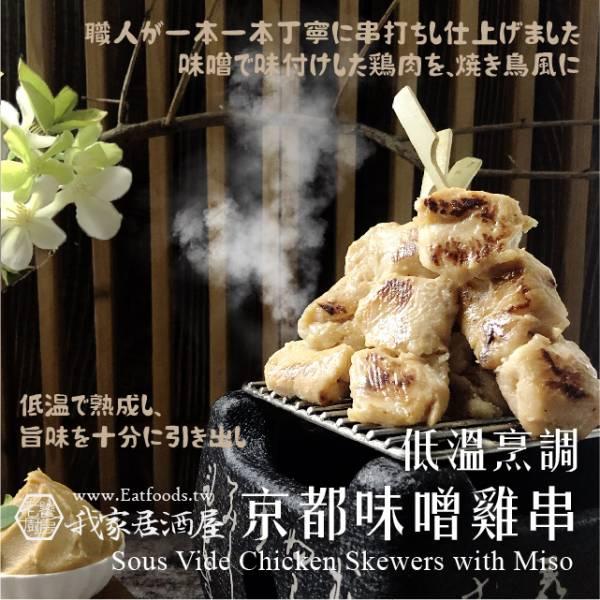 舒肥京都味噌雞肉串(3串/包 ) 雞肉串,雞肉,味增雞肉串,味增
