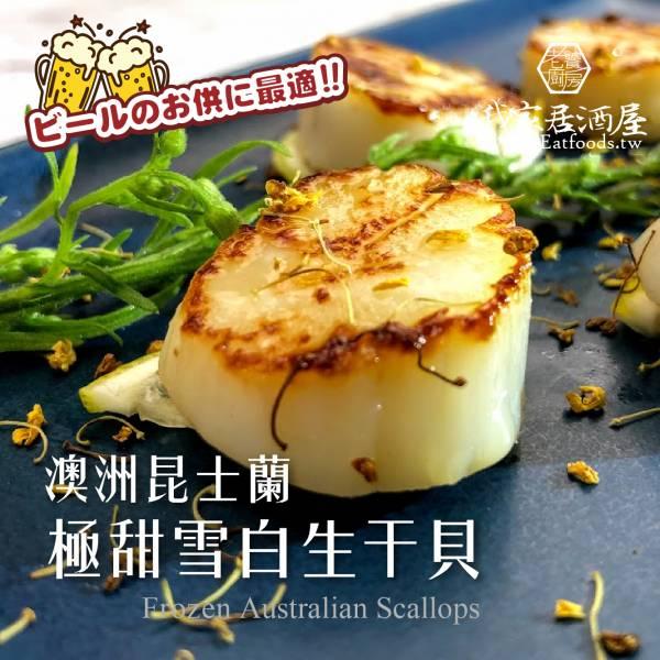 極甜澳洲雪白生干貝(75g/約5顆/包)