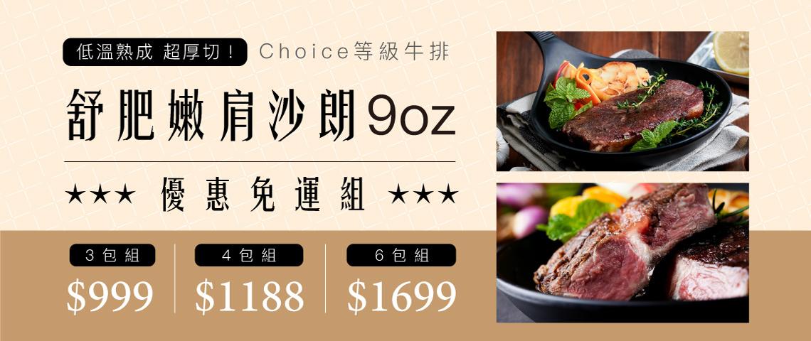 特製舒肥(牛,鴨) - 老饕廚房 | 舒肥雞胸肉-米其林低溫烹調料理專門店